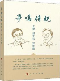 争鸣传统 王蒙 赵士林 对谈录