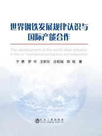 世界钢铁发展规律认识与国际产能合作