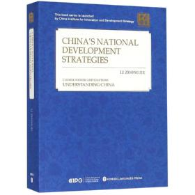 中国的国家发展战略(英文)