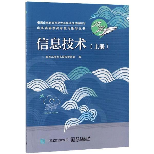 信息技术(上册)