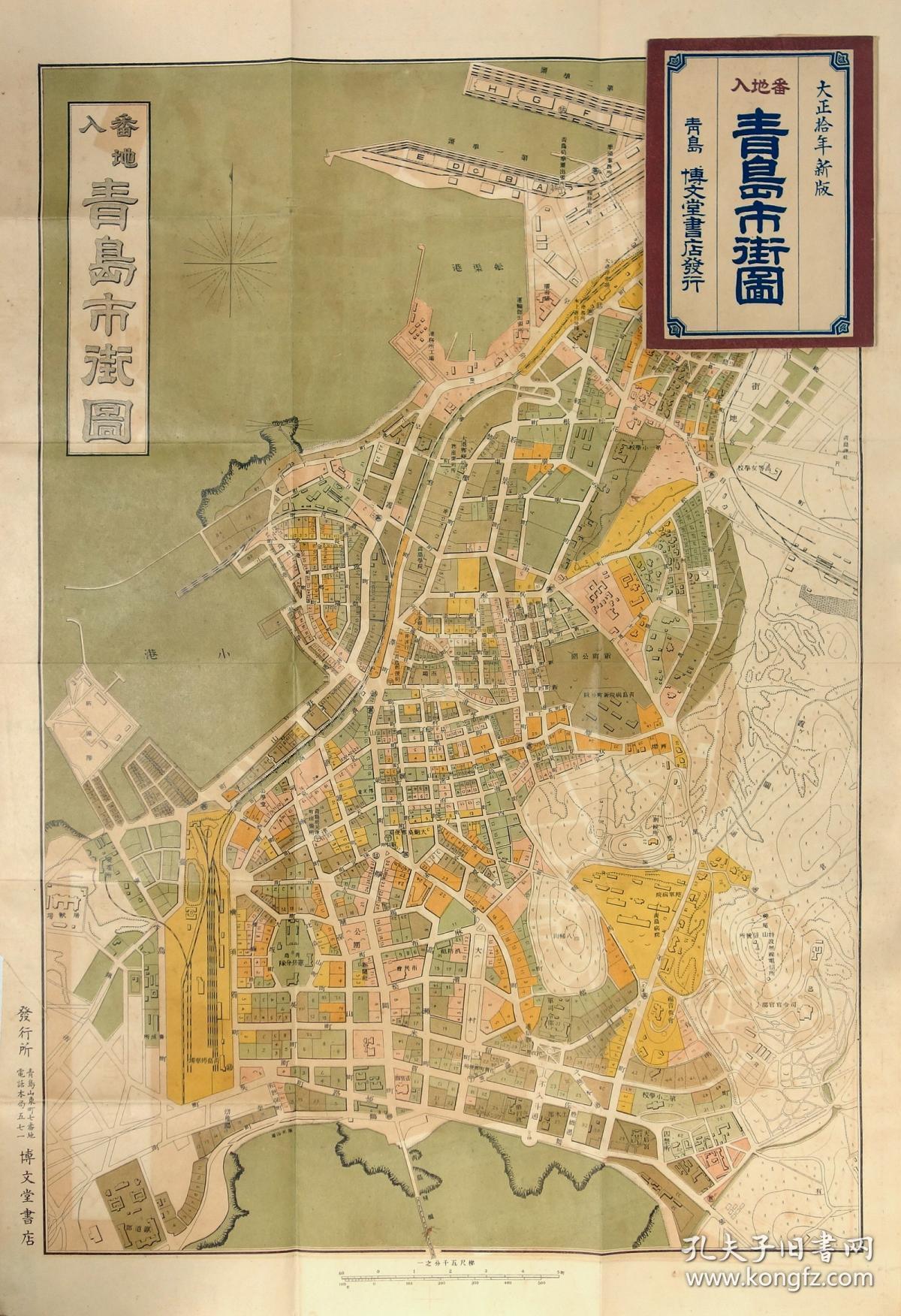 満洲帝国全図   280万分之1 77×55cm 康徳9