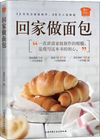 回家做面包