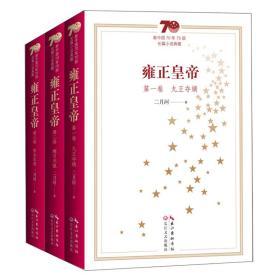 雍正皇帝(套装共3册)/新中国70年70部长篇小说典藏
