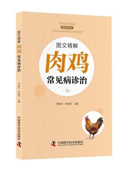 图文精解肉鸡常见病诊治
