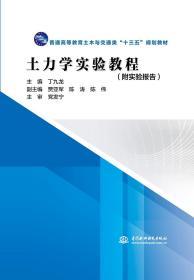 土力学实验教程/丁九龙/普通高等教育土木与交通类十三五规划教材
