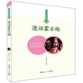 草原民俗风情漫话:漫话蒙古袍(彩图版)