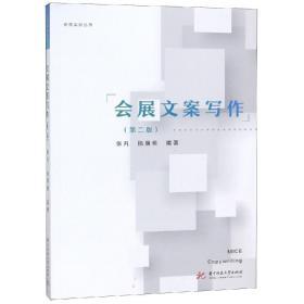会展文案写作(第2版)张凡等 张凡,杨荫稚编著 著