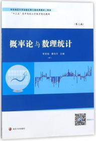 概率论与数理统计(第3版) 编者:李其琛曹伟平 著 李其琛,曹伟平 编