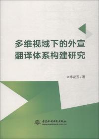 多维视域下的外宣翻译体系构建研究