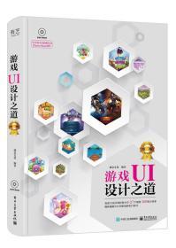 游戏UI设计之道(第二版)
