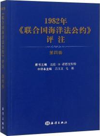 1982年联合国海洋法公约评注 第4卷