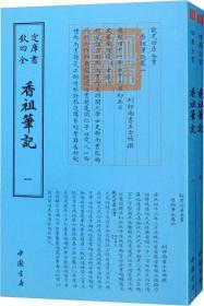香祖笔记(2册) 清王士禛 著作