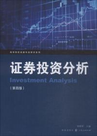 证券投资分析(第4版)