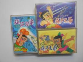 《葫芦兄弟 (上下)+葫芦兄弟立体声》三盒(老磁带)
