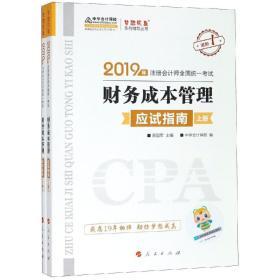 2019年  财务成本管理(应试指南)(全2册)