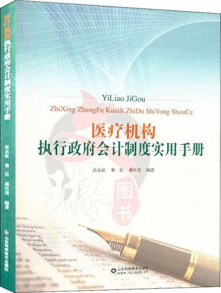 医疗机构执行政府会计制度实用手册 山东科学技术出版社