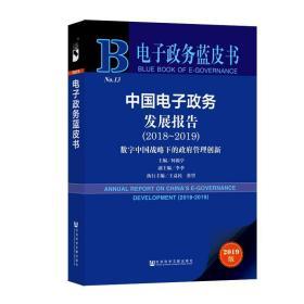 (2018-2019)中国电子政务发展报告