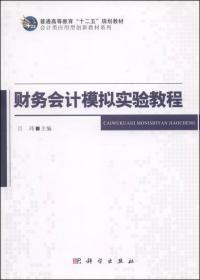 財務會計模擬實驗教程