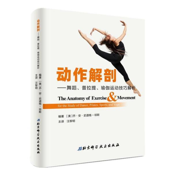 动作解剖——舞蹈、普拉提、瑜伽运动技巧解析
