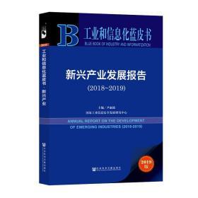 新兴产业发展报告(2018-2019)