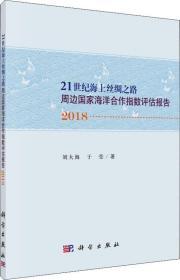 21世纪海上丝绸之路周边国家海洋合作指数评估报告 2018