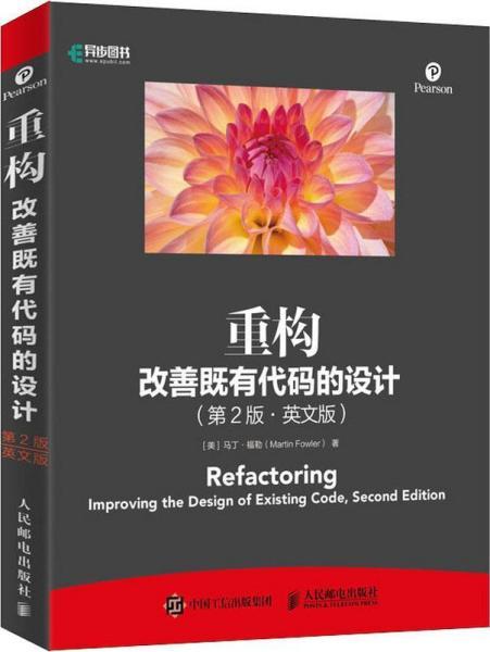 重构 改善既有代码的设计(第2版·英文版)