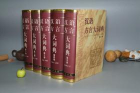 汉语方言大词典 中华书局