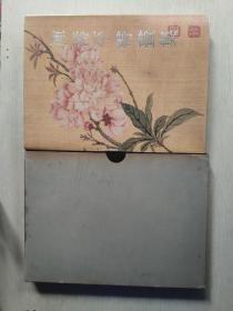 恽寿平书画集