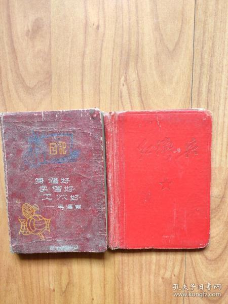 工作与学习,红卫兵日记本两夲合售