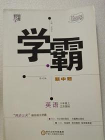 学霸题中题 英语 江苏国标 八年级上 修订版