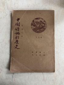 中国婚姻制度史