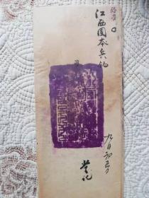 江西巡抚松寿咨文