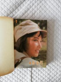 大众电影1980年1—12(精装合订本)