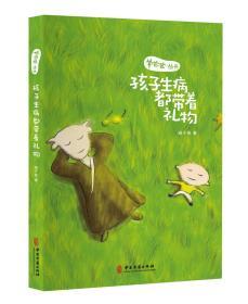 羊爸爸丛书:孩子生病都带着礼物