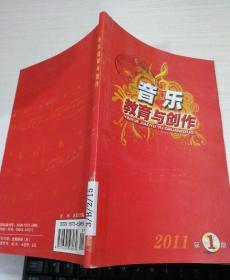 音乐教育与创作 2011年 第1期