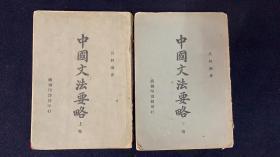 中国文法要略 上下卷2册