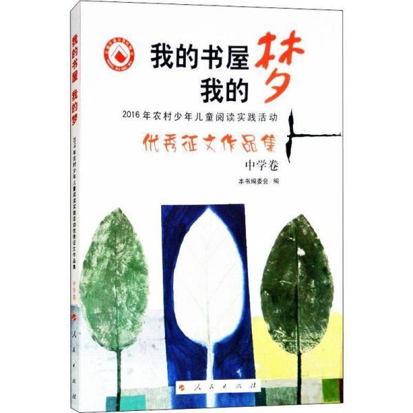 我的书屋我的梦:2016年农村少年儿童阅读实践活动优秀征文作品集(中学卷)