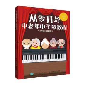 从零开始:中老年电子琴教程(五线谱 简谱版)