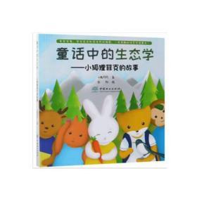 19年教育部童话中的生态学---小狐狸菲克的故事
