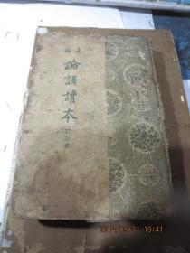 民国旧书1760-19            广解.论语读本(订正本,精装全一册,民国25年出版)
