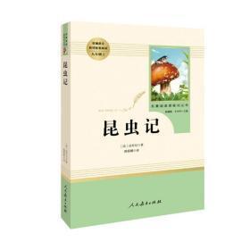 名著阅读课程化丛书 昆虫记 八年级上册9787107321498