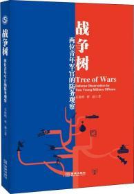 (新书)战争树 两位青年军官的防务观察