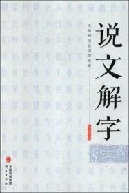 无障碍阅读国学经典:说文解字ISBN9787519903275研究KL04603全新正版出版社库存新书C09