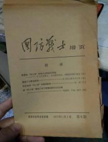 【折叠版】国防战士增页 1977年11月3日 第6期  昆明军区政治部