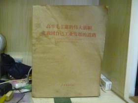 盲文版——高举毛主席的伟大旗帜走我国自己工业发展的道路