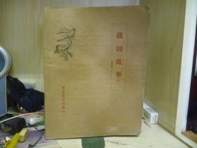 盲文版——战国故事 (下)林汉达编著
