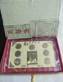 澳门回归纪念币(限量版,纯金GP,999.9,附有保证书)