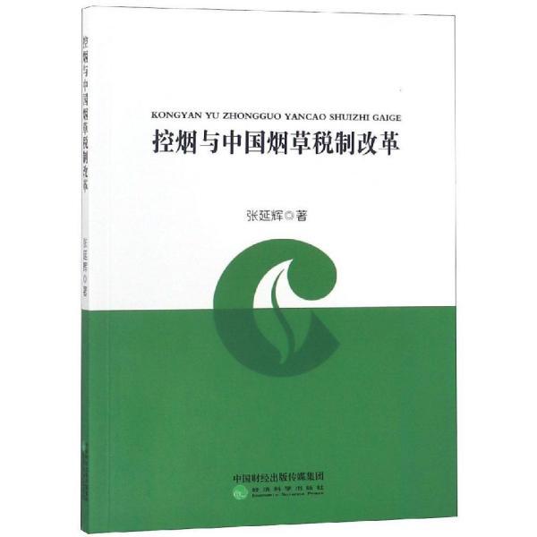 控烟与中国烟草税制改革