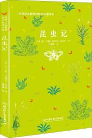 正版-语文新教材阅读书系-昆虫记