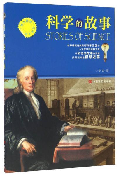 科学的故事